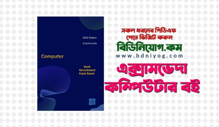 Examveda Computer Book 2020 Edition PDF Download