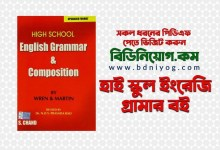 Photo of High School English Grammar and Composition PDF Book by  H. Martin and P. C. Wren