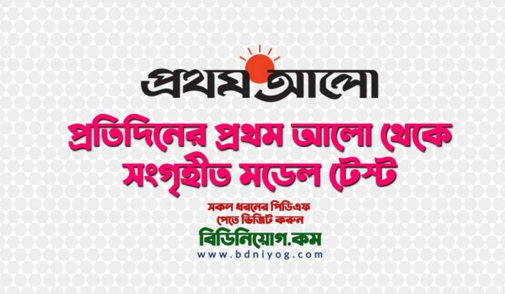 Primary Assistant Teacher Job Model Test Prothom Alo PDF