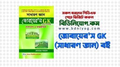 Photo of জোবায়ের'স GK PDF (সাধারণ জ্ঞান) বই | Zubayer's GK Book Download