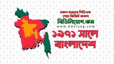 1971 Shaler Bangaladesh PDF