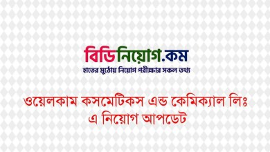 Photo of Welcome Cosmetics & Chemicals Ltd Job Circular 2020 – www.bdniyog.com