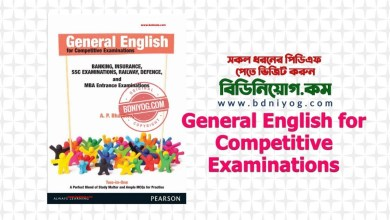 General English for Competitive Examinations PDF
