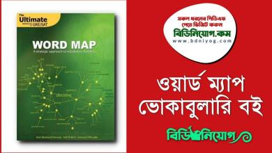 Word Map Book PDF New