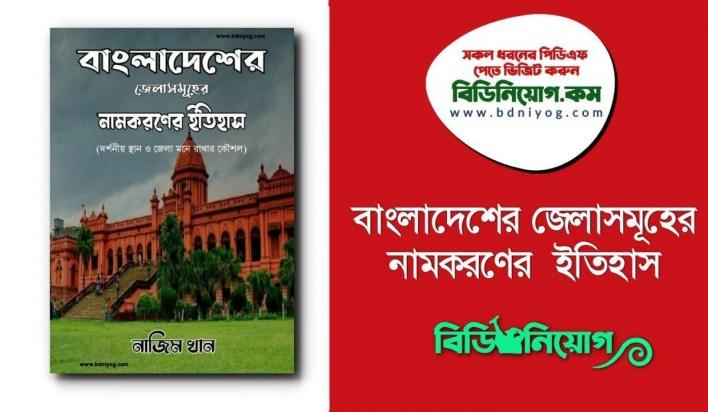 Bangladesher Zilla Namkoroner Itihash PDF