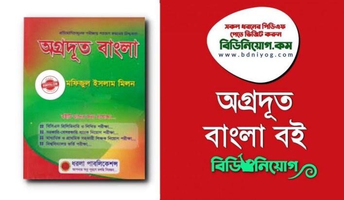 Agradut Bangla PDF