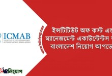 The Institute of Cost and Management Accountants of Bangladesh