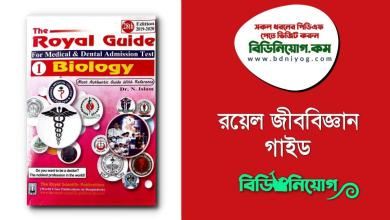 Royal Biology Guide