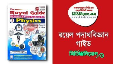 Royal Physics Guide PDF