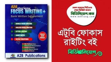 A2B Focus Writing Book PDF