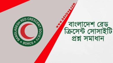Bangladesh Red Crescent Society Question Solution