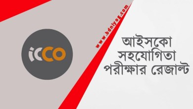 ICCO Cooperation Exam Result