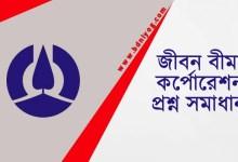 Jiban Bima Corporation Question Solution