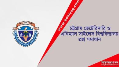 Chittagong Veterinary and Animal Sciences University Question Solution