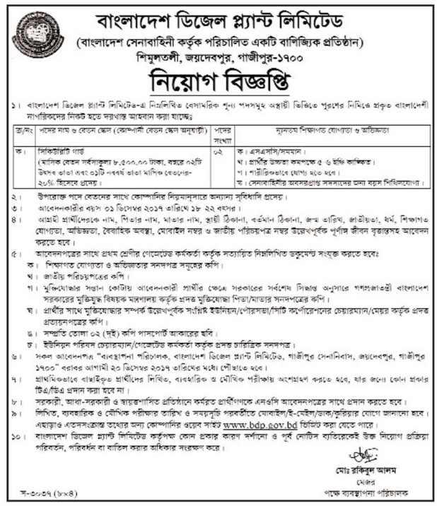 Bangladesh Diesel Plant Limited BDP Job Circular 2019