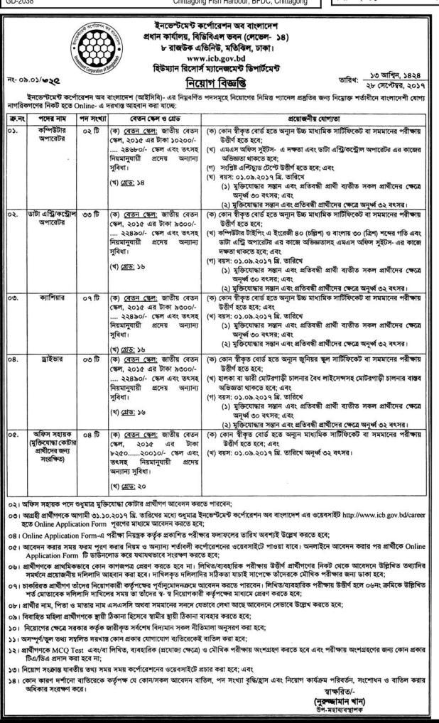 Investment Corporation of Bangladesh Job Circular- 2017