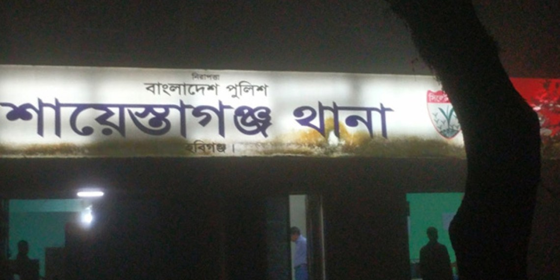 থানায় আটকে টাকা আদায় : ক্লোজড শায়েস্তাগঞ্জের ওসিসহ ৫ পুলিশ