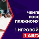 Russian Beach Rugby Championship 2020 – Day 1 Live Streaming