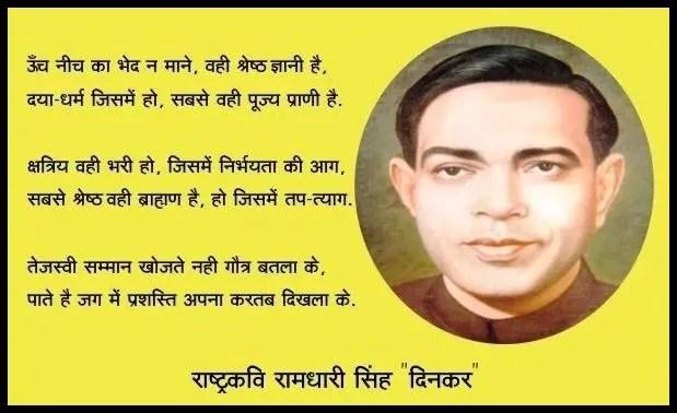 National-Poet-Ramdhari-Singh-Dinkar-Be-An-Inspirer