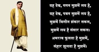 Ramdhari-Singh-Dinkar-Rashtrakavi-of-India-Be-An-Inspirer