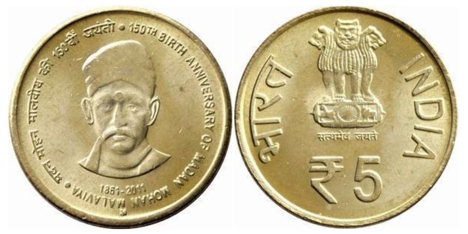 5-Rupee-Coin-issued-to-commemorate-the-150th-birth-anniversary-of-Pandit-Madan-Mohan-Malviya-in-2011-by-the-Government-of-India-Be-An-Inspirer