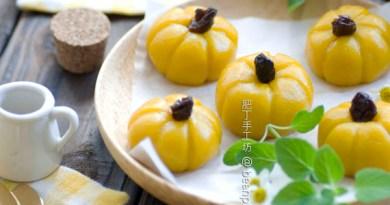 小南瓜蒸餅【低糖無色素 / 萬聖節點心】Pumpkin Steamed Cake
