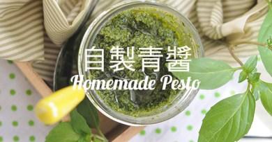 自製青醬 / 酪梨青醬【個性醬料】Homemade Basil Pesto Recipe