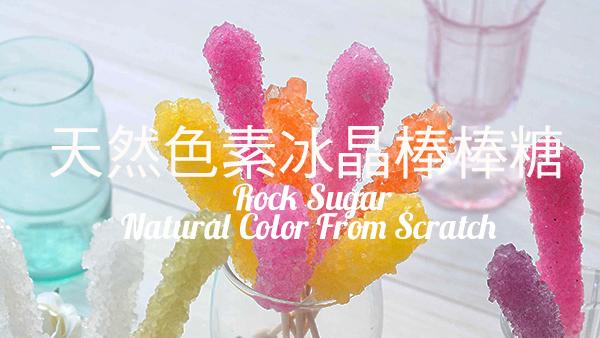天然色素彩虹冰晶棒棒糖【甜蜜邂逅】Rock Candy ~ Natural Color From Scratch