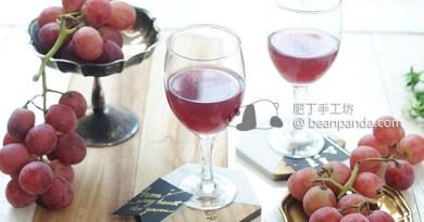 紅葡萄酒【家庭釀造】Homemade Red Wine
