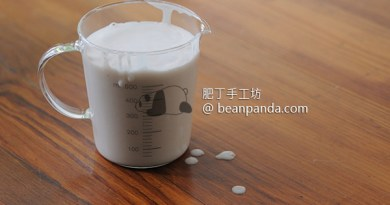 自製新鮮椰奶 /椰奶優格 椰子肉是寶 Homemade Coconut Cream / Coconut Yogurt