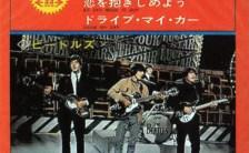 Paperback Writer EP artwork - Japan