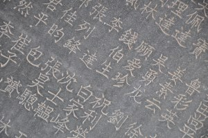 Chinese calligraphy on stone