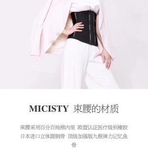 MICISTY Slimming Fitness Shaping Girdle