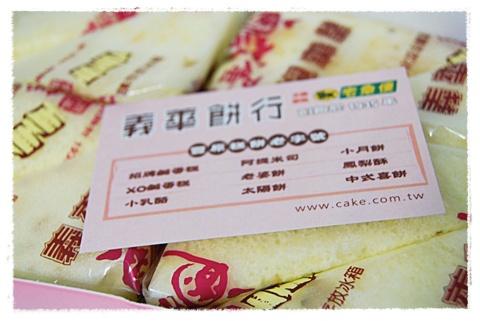豐原義華鹹蛋糕
