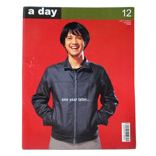 นิตยสาร a day ฉบับที่ 12