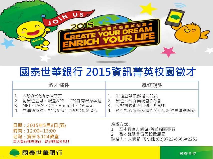 2015國泰世華銀行資訊人員徵才說明會活動日期:2015-05-08 - BeClass 線上報名系統 Online Registration Form