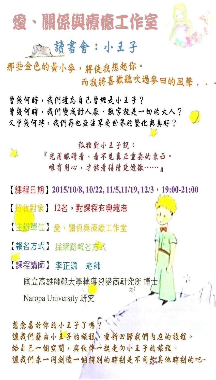 讀書會:小王子活動日期:2015-10-08 - BeClass 線上報名系統 Online Registration Form