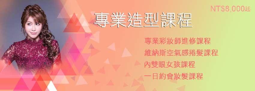iling彩妝造型學院|專業造型課程活動日期:2017-03-31 - BeClass 線上報名系統 Online Registration Form