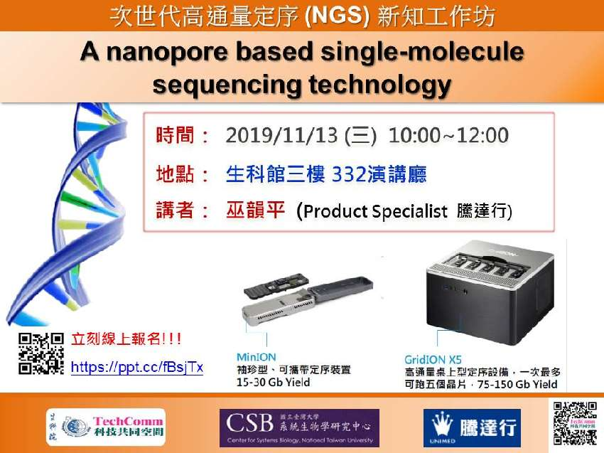 NGS新知工作坊:A nanopore based single-molecule sequencing technology活動日期:2019-11-13 - BeClass 線上報名系統 Online ...