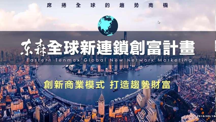 東森全球新連鎖事業 - BeClass 線上報名系統 Online Registration Form