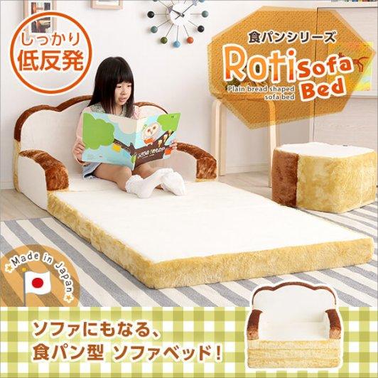 低反発かわいい食パンソファベッド【Roti-ロティ-】
