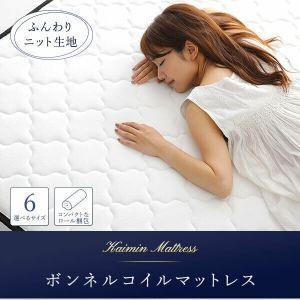 boneru_mattress