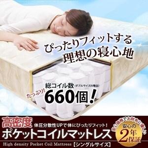 koumitudo_Pocket coil mattress