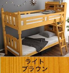 2段ベッド 上段シングル&下段セミダブルセット梯子付『Quam』クアム ライトブラウン