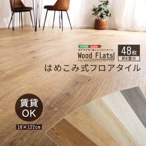 Wood-Flats