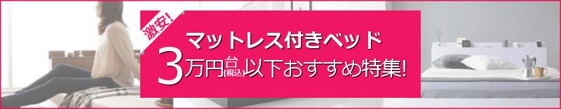 ベッドマットレスセット安い3万円台以下特集