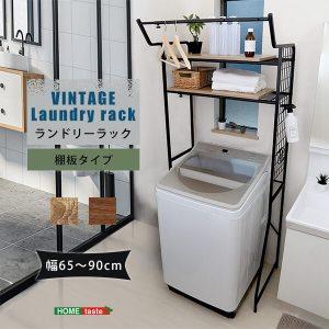 vintage_laundry-tana-rack