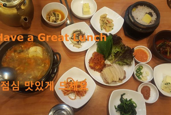'have a great lunch' in korean