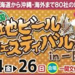 21周年!今年も北海道から沖縄・海外まで80社の地ビールが大集合!全国地ビールフェスティバルin一関