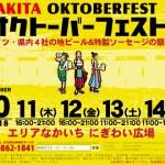 ドイツ・県内4社の地ビール&特製ソーセージの祭典 秋田オクトーバーフェスト2018